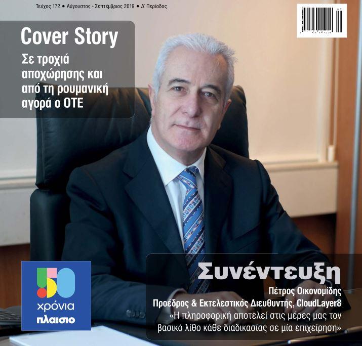 petros-g-economides-infocom-interview-2019